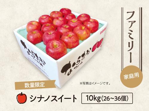【14】ファミリー シナノスイート 10kg