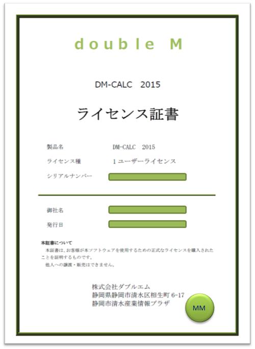 DM-CALC 2015 追加1ライセンス