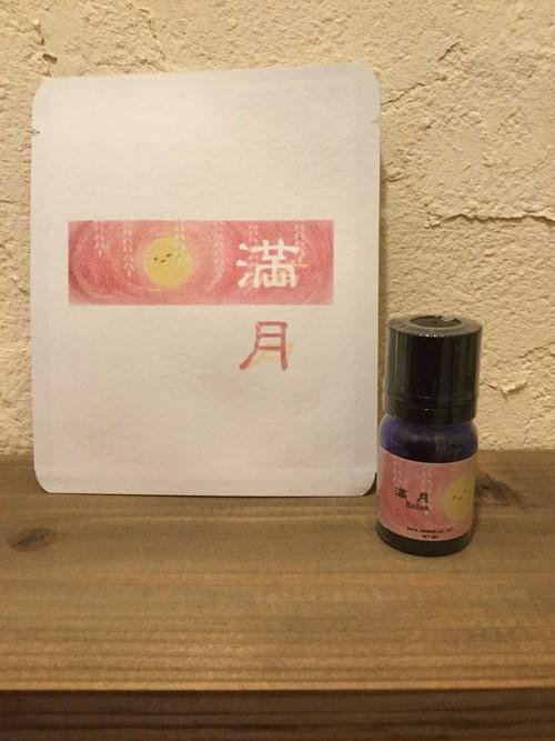 「粉の精油」パウダリーアロマ  『満月』