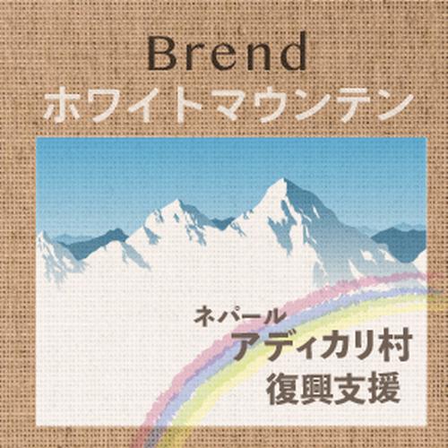 white mountainsブレンド(小袋200g)