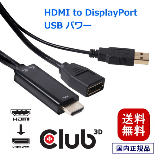 【CAC-2330】Club3D HDMI Male to DisplayPort Female 変換アダプタ USB給電付き 4K@30Hz / 2K@120Hz