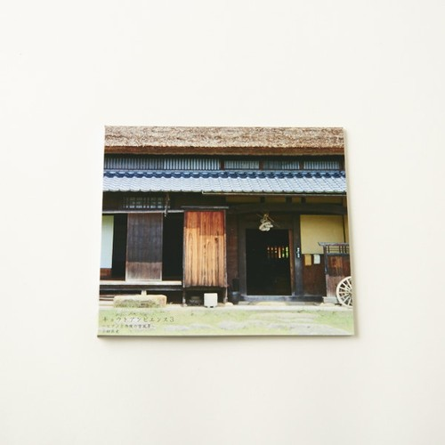 CD『キョウトアンビエンス 3 〜ピアノと丹後の音風景〜』