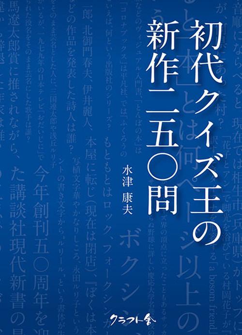 初代クイズ王の新作二五〇問|水津康夫|趣味・実用