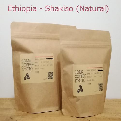 エチオピア シャキッソG1(ナチュラル)中深煎り豆・粉 100g 無農薬栽培