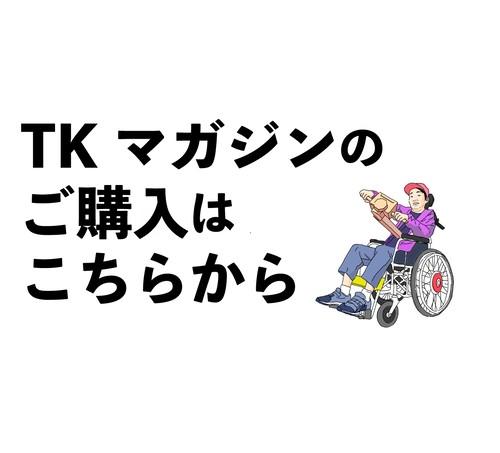 TKマガジン1冊