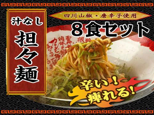 汁なし担々麺 8食セット 送料無料