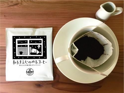 ねるまえにのめるコーヒー ドリップバック5P