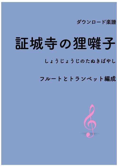 ダウンロード楽譜【フルートとトランペット】証城寺のたぬきばやし