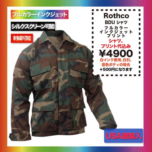 Rothco BDU シャツ [フルカラーインクジェット] (品番2955, 7774, 8850)