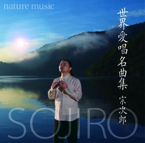 【CD】nature music 世界愛唱名曲集