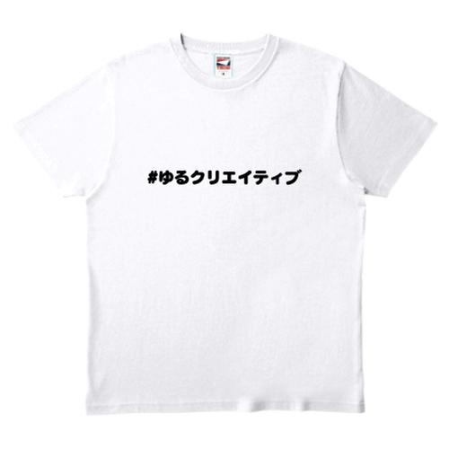 ゆるクリエイティブTシャツ