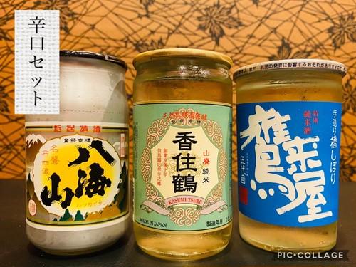 【日本酒セット】辛口日本酒 厳選セット