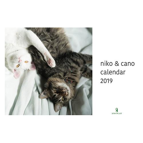 ユカイハンズ:カレンダー『niko&cano calendar 2019』