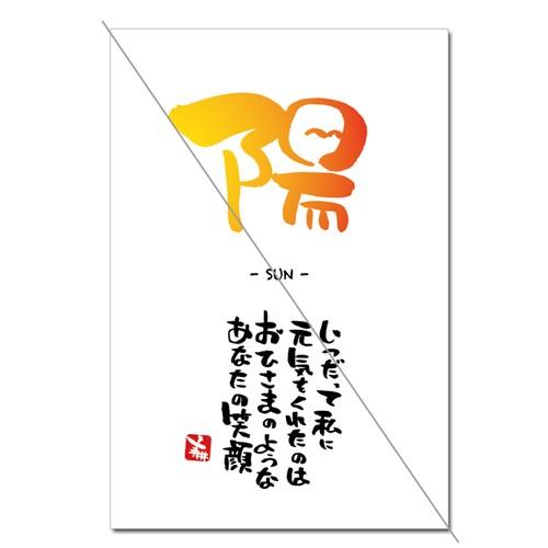 筆文字「陽」(100枚入)