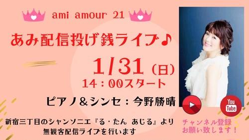 あみ(ami amour 21)る・たん あじる2021/1/31