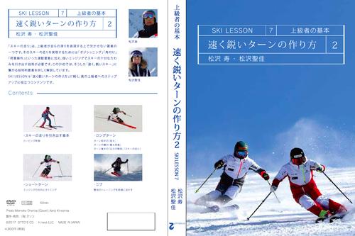 Ski Lesson 7 上級者の基本 速く鋭いターンの作り方2 松沢寿・松沢聖佳