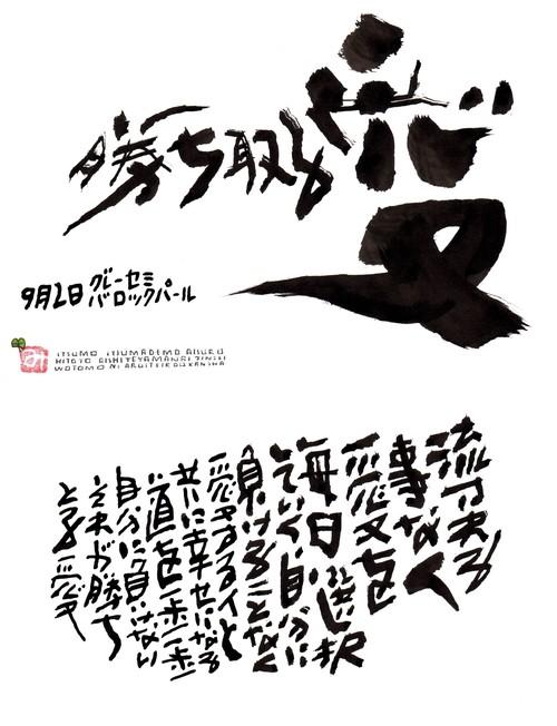 9月2日 結婚記念日ポストカード【勝ち取る愛】