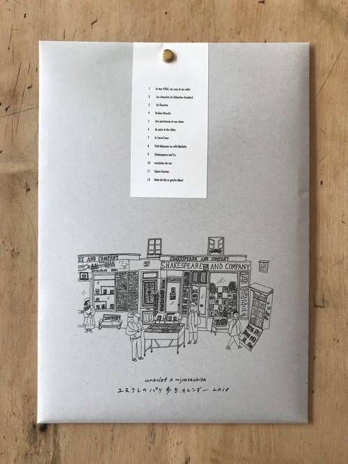 uneclef × miyatachika ユヌクレのパリ歩きカレンダー 2018
