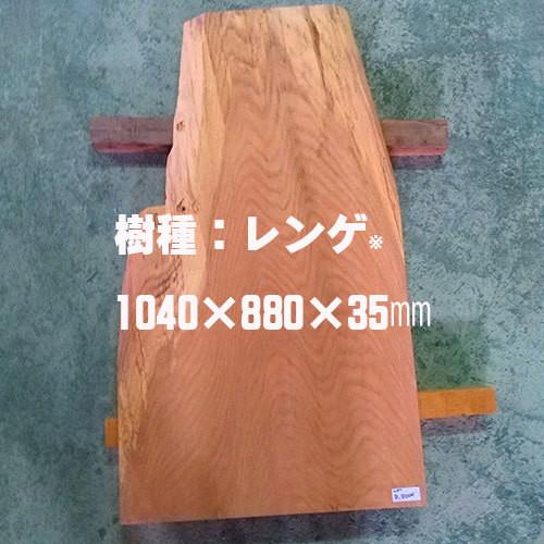 天板【レンゲ】R_M002