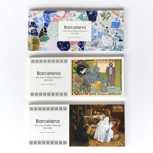 「奇蹟の芸術都市 バルセロナ」展 一筆箋3種セット