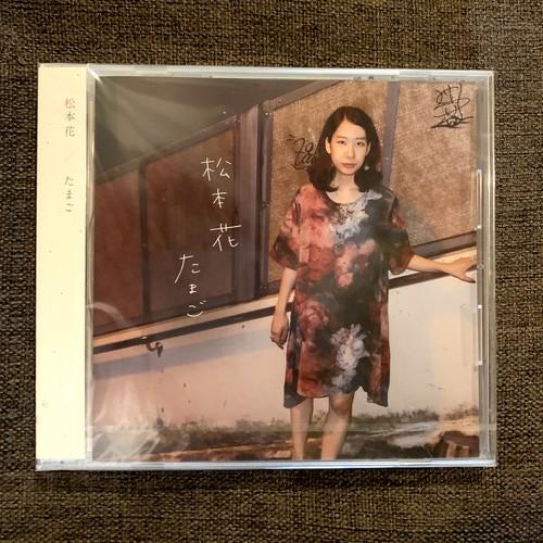 """松本 花 """"たまご"""" (CD)"""