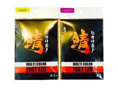 (特価) LED単品 ♬ベース用【鯖】ヒカリモノ マルチカラーフレットLED