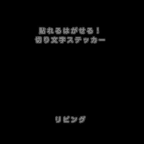 貼れる!はがせる!!室名カッティングシート「LIVING」
