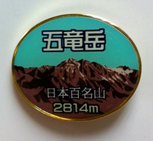 五竜岳 バッジ