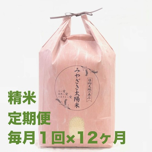定期便<毎月1回・12ヶ月間> 有機ミルキークイーン精米 10kg