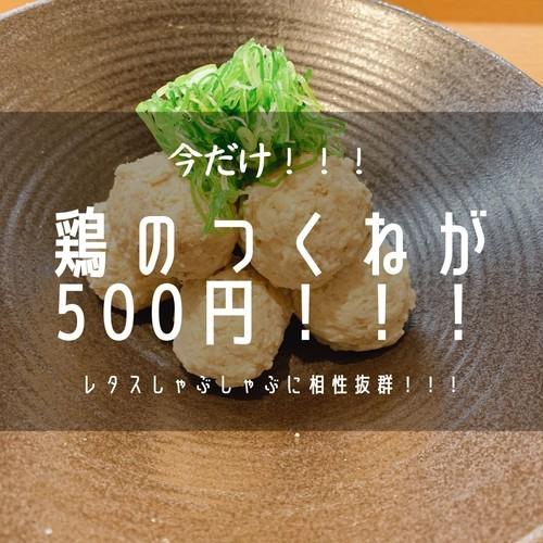 今だけ!!半額!! 500円  鶏のつくね(10個入)