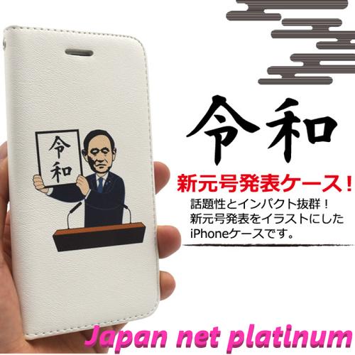 「令和」新元号発表iPhone6/6s/7/8用手帳型ケース