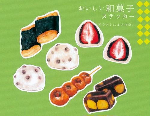 おいしい和菓子ステッカー