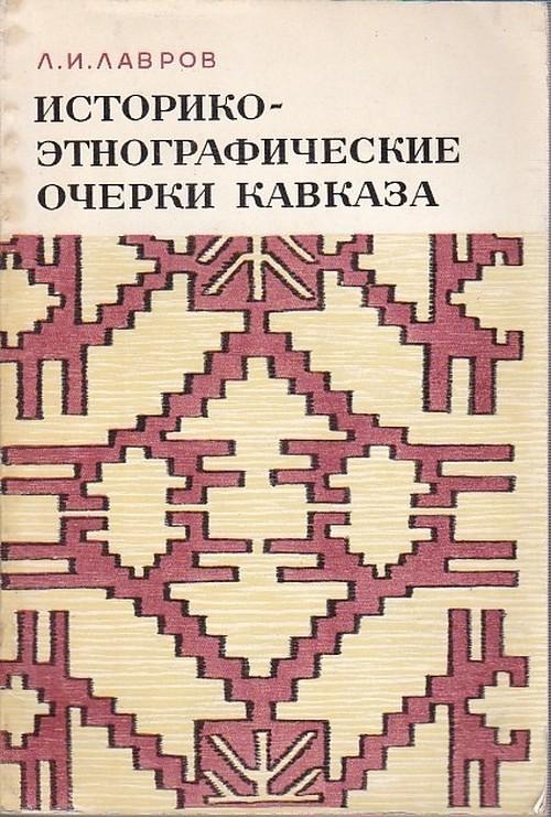 「カフカスの歴史民族学」Л.И.Лавров