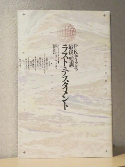 P・Kディック◆ラスト・テスタメント◆600円
