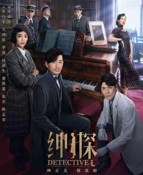 ☆中国ドラマ☆《紳士探偵L~魔都・上海の事件録~》DVD版 全40話 送料無料!