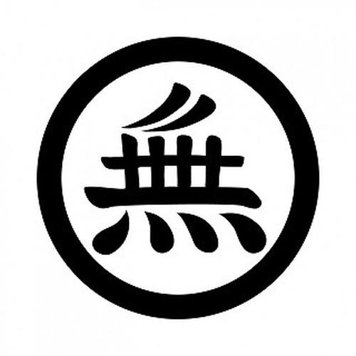 丸に無の字(1) aiデータ