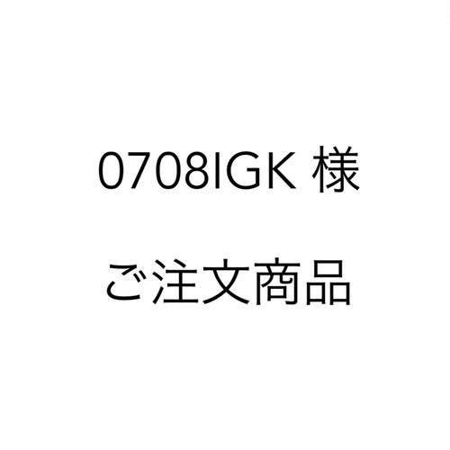 [ 0708IGK 様 ] ご注文の商品となります。