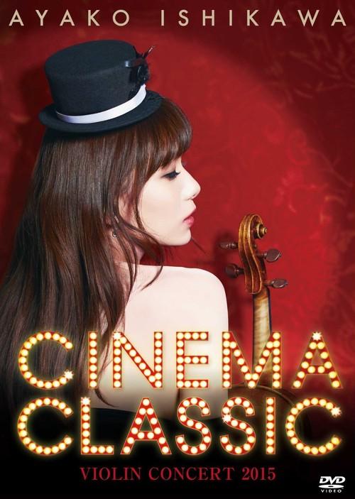 DVD「CINEMA CLASSIC CONCERT 2015」(通常盤)
