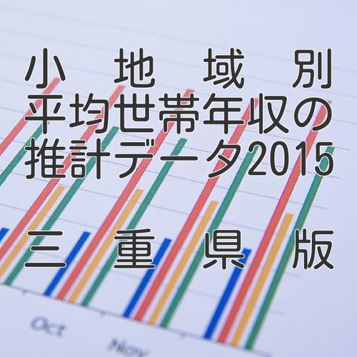 小地域別平均世帯年収の推計データ2015三重県版
