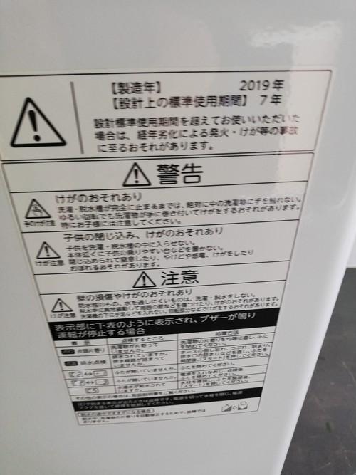 TOSHIBA 全自動洗濯機 2019年製 4.5kg AW-45M7(W)トウシバ