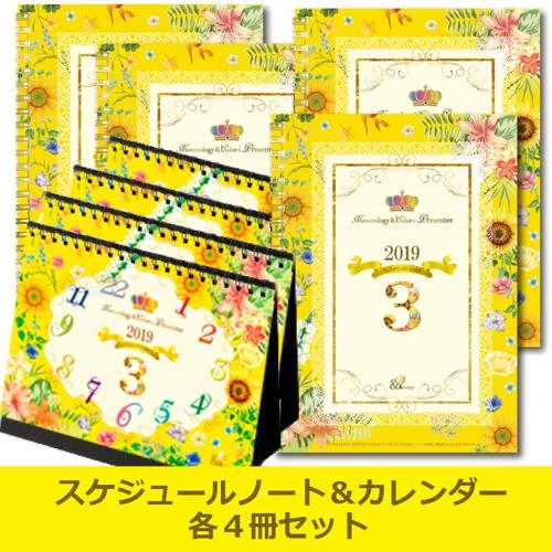 開運❤幸せの種スケジュールノート&卓上カレンダー各4冊セット