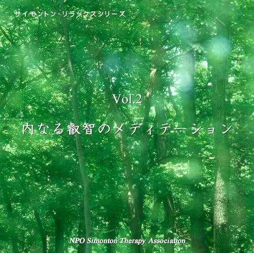 CD Vol.2 内なる叡智のメディテーション