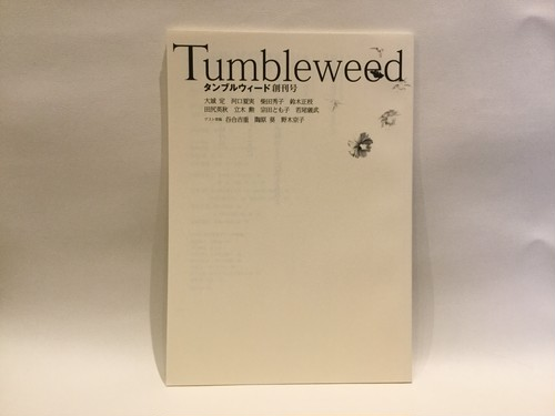 Tumbleweed タンブルウィード創刊号【新本】