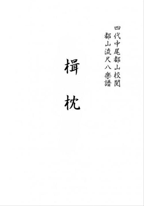 T32i173 KAJIMAKURA(Shakuhachi/K. Kengyo /Full Score)