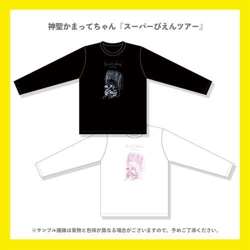 スーパーぴえんツアー イラストロングスリーブTシャツ