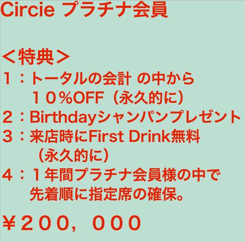 Circleプラチナ会員