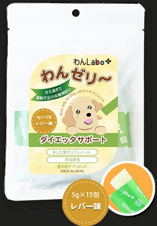 わんゼリー ダイエッタサポート :レバー味(与えすぎと運動不足の栄養補給に!!)
