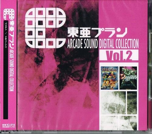 [新品] [CD] 東亜プラン ARCADE SOUND DIGITAL COLLECTION Vol.2 / クラリスディスク [CDST-10061]