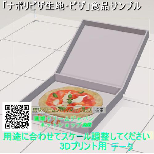 食品サンプル「ピザ」3Dプリント用データ