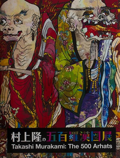 村上隆の五百羅漢図展 図録